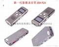 紫光ZD-521 4G錄音筆