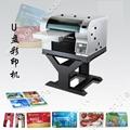 印刷機(賣一送一)