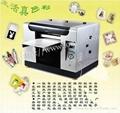 噴墨打印機