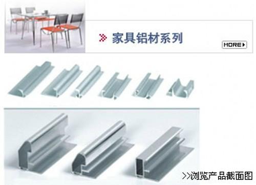 傢具鋁型材 1