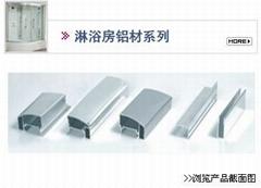 淋浴房鋁型材