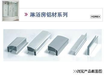 淋浴房鋁型材 1