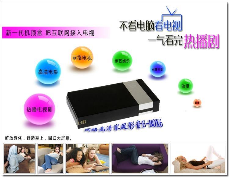 易點播E-BOX6/網絡高清播放器供應商 3