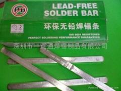 一点通牌不锈钢含铅焊锡条