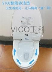 供应VICO卫科马桶转转垫