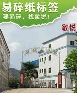 Shenzhen Minrui Adhesive Products Co.,Ltd