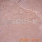 供应粉砂岩