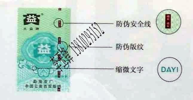 防伪标签 2