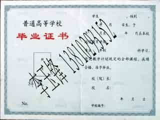 防伪标签 4
