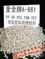 A-661顆粒增韌劑