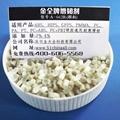 A-662R顆粒增韌劑