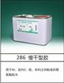 粘接PU聚氨酯环保无毒慢干胶水