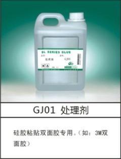 硅橡胶处理剂 1