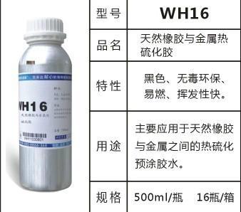 橡胶与金属热硫化处理剂 1