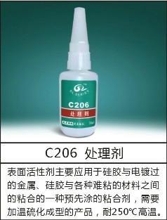 硅胶与金属热硫化底涂剂 1