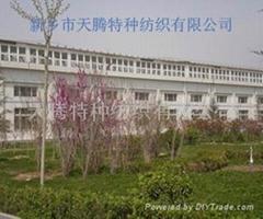 新鄉天騰特種紡織有限公司