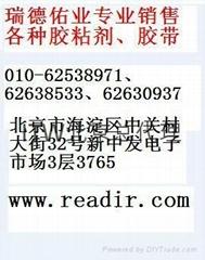 ITW北京办事处Devcon华北总代理ITW Devcon