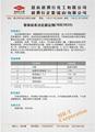 環保鎂系活化穩定劑 1
