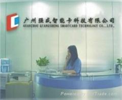 广州强盛智能卡科技有限公司