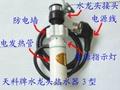 水龍頭熱水器