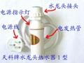 水龍頭熱水器1型