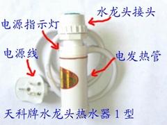 水龙头热水器1型