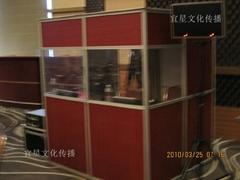 上海ystar同声翻译设备租赁011