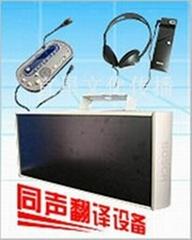 上海ystar同聲翻譯設備租賃012