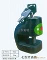 變壓器安全挂鎖 1