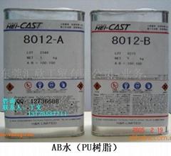 AB水PU樹脂