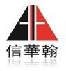 深圳市信华翰科技有限公司