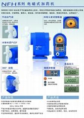 日本NIKKISO  NFH系列計量泵