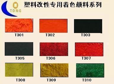 塑料改性着色專用顏料系列 1