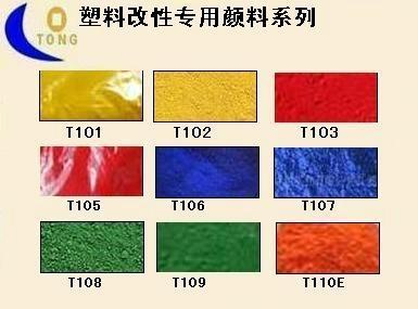 塑料改性着色專用顏料系列 3