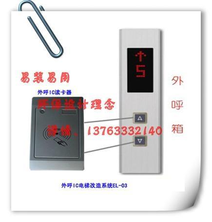 外呼电梯读卡器电梯IC卡系统 1