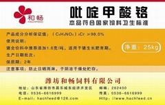 吡啶甲酸铬(超浓缩)