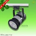 LED轨道灯PL-LB02