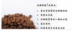 5.0KG 小型成犬粮