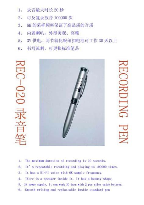 20秒錄音筆 1
