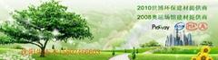 青岛绿可木业科技有限公司