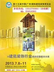 2013年第15屆廣州建材展、廣州建博會
