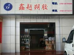 东莞市鑫越塑胶原料有限公司