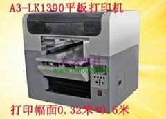 多功能平板打印机