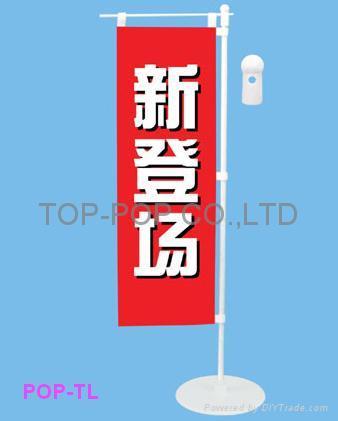 桌面旗幟架 1