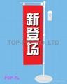 桌面旗幟架