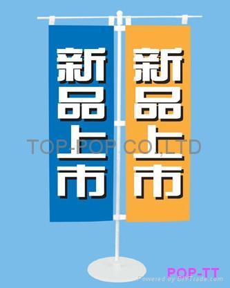 桌面旗幟架 2