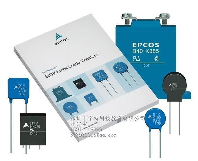 供应EPCOS压敏电阻 1