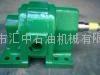 2S齿轮油泵