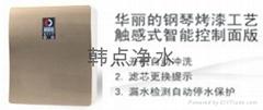 纯水机(反渗透净水器)