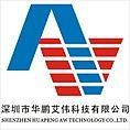 深圳市華鵬艾偉科技有限公司